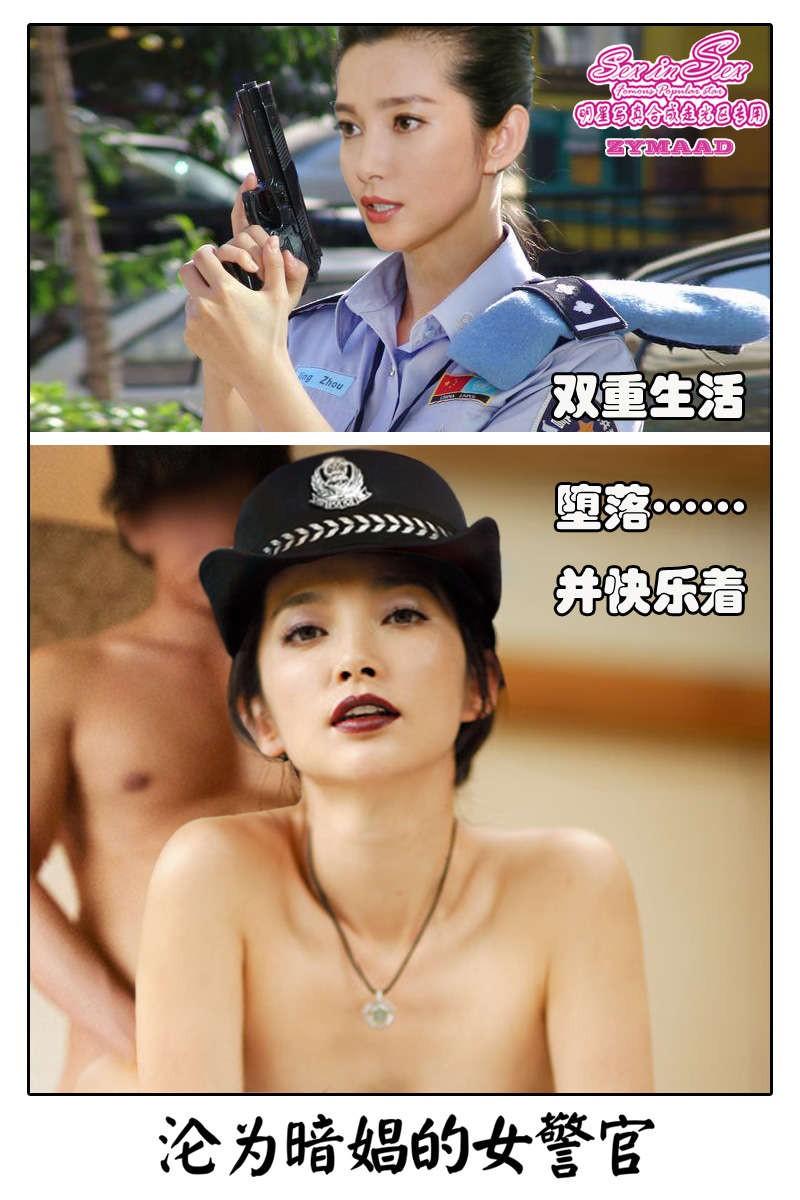 [明星PS真人漫画]沦为暗昌的女警官