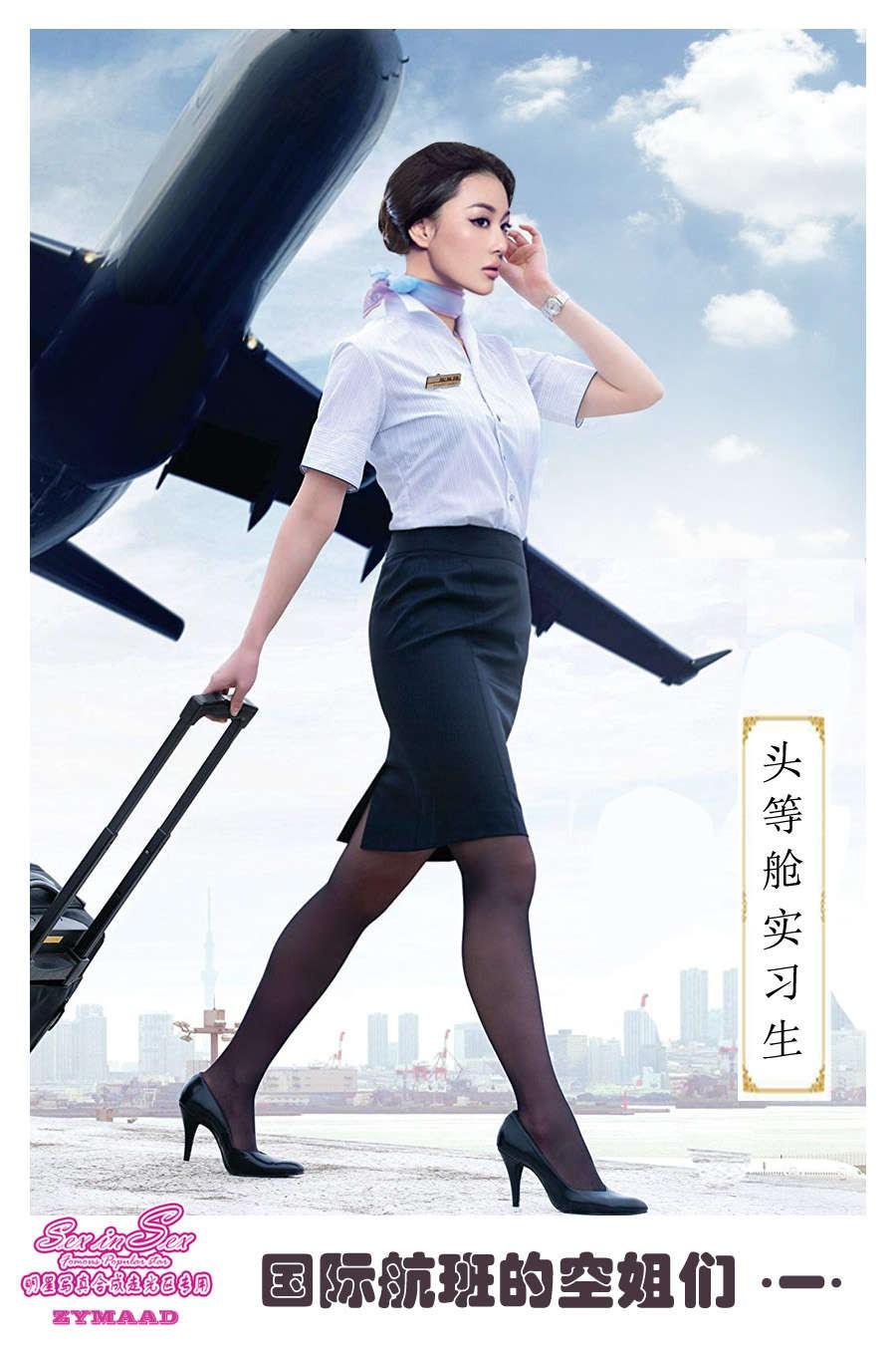 [明星PS真人漫画]国际航班的空姐们